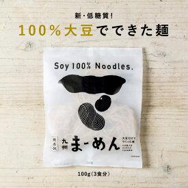 【送料無料】九州まーめん 10袋セット(30食入り)無添加 低糖質 糖質オフ 糖質制限 高たんぱく質 グルテンフリー 大豆麺 ソイヌードル
