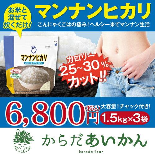 マンナンヒカリ 4.5kg[1.5kg×3袋]【送料無料】 о【ダイエット・ヘルシー米・こんにゃくご飯 】【あす楽】