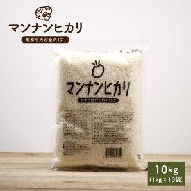 【送料無料】マンナンヒカリ 10kg[1kg×10袋] о【ヘルシー米・こんにゃくご飯】【あす楽】
