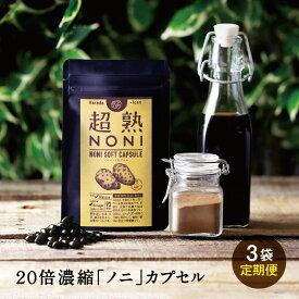 ノニ★健康食品【定期購入】送料無料!超熟ノニソフトカプセル 93粒 3個セット(※通常便発送)