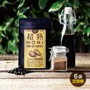 ノニ★健康食品【定期購入】送料無料!超熟ノニソフトカプセル 93粒 6個セット(※通常便発送)