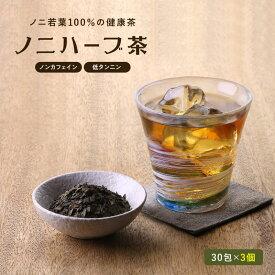 ノニハーブ茶(ジャワノニ茶)30袋入[ティーパックタイプ] 3個セット о【ノニジュース・ダイエット・健康茶・ノニ茶・ティーパック・ニノ・のに・noni】