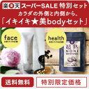 【スーパーSALE限定特別セット】「イキイキ★美body」セット【送料無料】