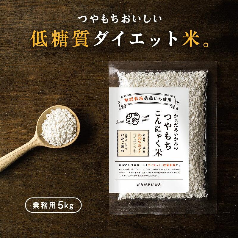 こんにゃく米 からだあいかんのつやもち こんにゃく米 業務用 5kg о【楽天 からだあいかん ダイエット・健康・健康食品・ヘルシー米・こんにゃくご飯 の通販!】