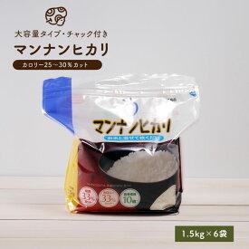 【送料無料】マンナンヒカリ 9kg[1.5kg×6袋] о【ヘルシー米・こんにゃくご飯】【あす楽】