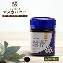 マヌカヘルス社 マヌカハニー MGO250+ 250g【楽天_マヌカハニー専門 からだあいかん マヌカハニー(manuka honey) の通販!】