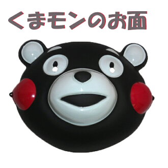 Mask (Omen) (KUMAMON)