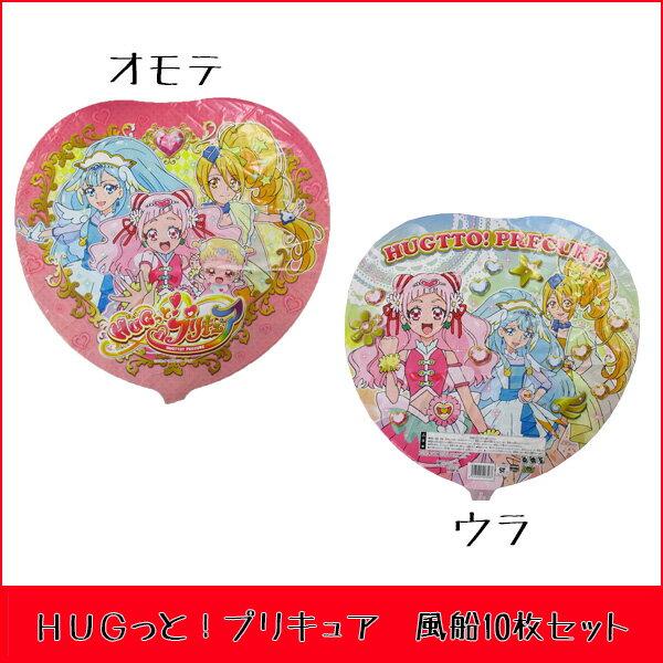 HUGっと!プリキュア風船10枚セット(はぐっと!プリキュア)