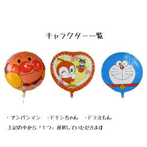誕生日に選べるキャラクターバルーンの豪華3点セット!浮かせてお届け!サプライズ記念日バルーン アンパンマン ドキンちゃん ドラえもん(ヘリウムガス入り風船)