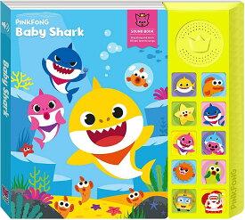 ベイビーシャーク オフィシャルサウンドブック Pinkfong Baby Shark Official Sound Book 英語教育 英語音楽 【並行輸入品】【ラッピング不可】