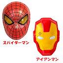 アメリカン ヒーロー スパイダーマン アイアンマン のお面 一枚ずつの販売【ラッピング不可】