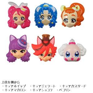 キラキラ☆プリキュアアラモードのお面一枚ずつの販売【ラッピング不可】