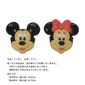 お面 ミッキーマウス ミニーマウス 一枚ずつの販売【ラッピング不可】