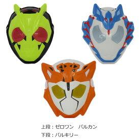 【新】仮面ライダーゼロワンのお面 一枚ずつの販売【ラッピング不可】