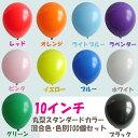 ゴム風船 10インチ 丸型スタンダードカラー混合色 または、色別100個セット