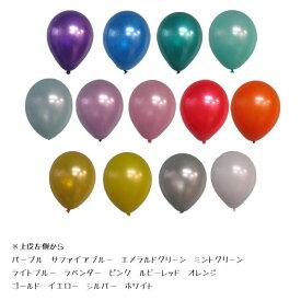ゴム風船 10インチ 丸型パールカラー 色別20個セット