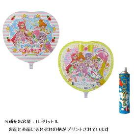トロピカル〜ジュ!プリキュア!(ガス入り風船&補充缶)セット