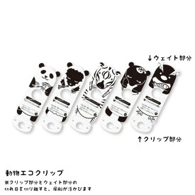 動物エコクリップ(7g) 50個セット