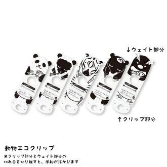 동물 생태 클립 (7g)/50 개 세트
