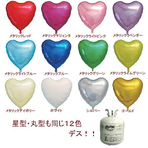 選べる!アイブレックスバルーン(6枚)&120Lヘリウム缶セット