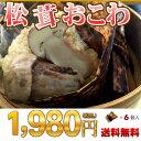 【送料無料】【松茸】【マツタケ】●●松茸おこわ●●360g(6個入)