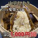 愛敬 中華ちまき300グラム(5個入)粽/ちまき/竹皮/端午の節句