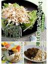 サラダで食べるもち麦 6袋セット(60g×6袋)健康 美容 ダイエット
