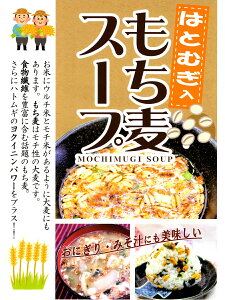 もち麦スープ(55g × 6袋)6袋セット健康 美容 ダイエット パフ