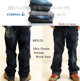 《Eternal Jeans》エターナル 備中倉敷工房 アルチザンワークパンツ 10ozデニム Made in JAPAN送料無料