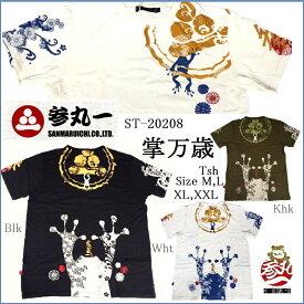 クーポン配布中 参丸一 サンマルイチ 掌(手の平)万歳カエル 可愛くて愉快な 和柄 半袖Tシャツ [ST-20208]メール便送料無料 ギフト♪