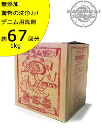 【SAMURAI JEANS】 サムライジーンズ雷石鹸/THUNDER SOAP お買い得容量!1kg ジーンズ用洗剤  『蛍光増白剤、漂白剤、酵素』無添加 驚愕の洗浄力! デニム用洗剤 Made in JAPAN 《約67回分》