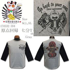 《契り》チギリ 『原点回帰』 厚手 7分Tシャツ タトゥーベイビー ベースボールTシャツ CHS32-594-gry「M-XL」Chigiri送料無料 花火大会 夏祭り サマーギフト♪