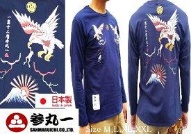 《参丸一》 サンマルイチ 一富士二鷹参丸一蛙(カエル)縁起良いげんかつぎ富士山 日本製 国産 高品質 スカ風 長袖Tシャツ ロンT  ロングスリーブTシャツ[JP003/Navy] 「M-XXL」Made in Japan送料無料 花火大会 夏祭り サマーギフト♪