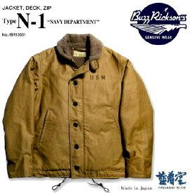 BuzzRickson's バズリクソンズ N-1 アルパカウール デッキジャケット 『N-1 DECK JACKET NAVY DEPARTMENT 40's MODEL』Made in JAPAN Lot.BR12031-01)KHIKI送料無料