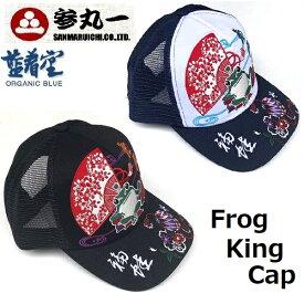 参丸一 サンマルイチ 殿様蛙-Frog King Cap ツイル&メッシュ キャップ Cap オールシーズン対応キャップ フリーサイズ[SZY-58013 Black,White]Tsh他プラスで送料無料 ギフト♪