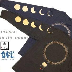 喜人 きじん 日食 月食 陽炎 長袖 Tシャツ 粋で神秘的な 和柄 長袖Tシャツ ロンT シャツ送料無料