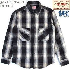 BIG MIKE HEAVY FLANNEL SHIRTS 50's BUFFALO CHECK ビッグマイク ヘビー フランネルシャツ カジュアル アメカジ チェックシャツ 101935201 ブラックxホワイト Sサイズ Mサイズ Lサイズ XLサイズ送料無料 ポイントUp 秋の長袖コーデ