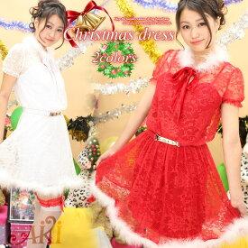【在庫限り】レースとベロアのクリスマスドレス・ベルトの2点セット【2colors】※メール便発送不可サンタドレス サンタガール レディースサンタクロース 衣装 イベント パーティーキャバ ホワイト レッド xmas [h] あす楽対応