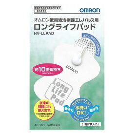 オムロン 純正品 HV-LLPAD 低周波治療器 エレパルス用 ロングライフパッド (1組2枚入)