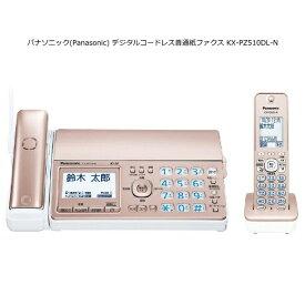 パナソニック ファックス KX-PZ510DL-N デジタルコードレス普通紙ファクス(子機1台付き) ピンクゴールド FAX 【あす楽】【オススメ】【売れ筋】【即納】