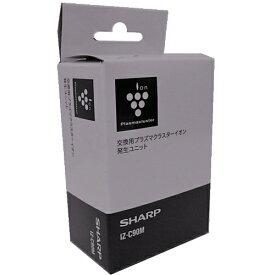 シャープ IZ-C90M 交換用プラズマクラスター イオン発生ユニット 【純正品】