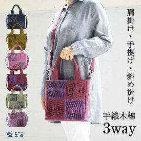 母 プレゼント 手織り 3way ポシェット ハンドバッグ トートバッグ ショルダーバッグ 祖母 シニア おばあちゃん 誕生日プレゼント 母の日 敬老の日 お母さん 誕生日 軽い 軽量 小さめ 手提げ バッグ 鞄 ギフト 母親 60代 70代 80代 還暦祝い 古希祝い