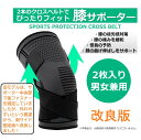 膝サポーター 2個セット スポーツ用 けが防止 保温 ひざの保護 痛み緩和 軽量 薄型 男女兼用 両膝左右兼用 ランニング サッカー バレー…
