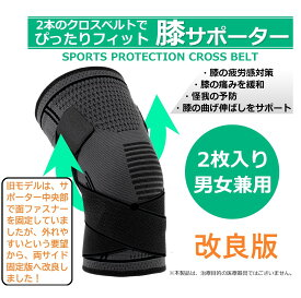【送料無料】膝サポーター 2個セット スポーツ用 けが防止 保温 ひざの保護 痛み緩和 軽量 薄型 男女兼用 両膝左右兼用 ランニング サッカー バレー 登山 通気性 伸縮性 2本のベルトで圧迫力調節可能 ブラック M L XL