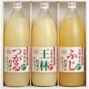 【内祝い ジュース】りんご村からのおくりもの りんごジュースセット MY-20<※【入学内祝い 母の日 お返し お返し 出…