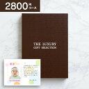 カタログギフト CATALOG GIFT 2800円コース【送料無料:クロネコDM便】【入学内祝い 成人式内祝い 出産内祝い 内祝い…