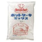 Royalchefホットケーキミックス1kgのし包装不可品