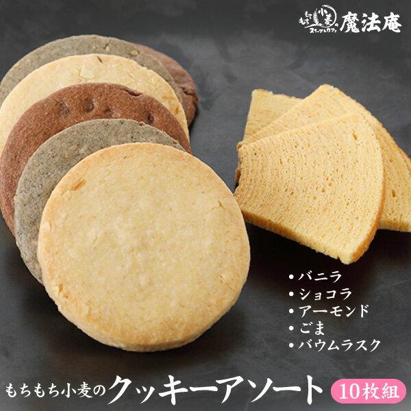 【内祝い お菓子 洋菓子 スイーツ】【魔法庵 もち小麦使用「もちもち小麦のクッキー(アソート)10袋(5種×2)詰め合わせ」<※【ご挨拶・内祝い・出産内祝い お返し ギフト・結婚内祝い】>サクサククッキー さっくりクッキー ほろっと解けるクッキー【お礼 餞別】