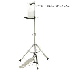 【送料込】【オリジナル商品】愛曲楽器AHSS-01オリジナルペダル式消毒液スタンド【smtb-TK】
