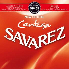 【メール便・送料無料・代引不可】【1セット】SAVAREZ/サバレス 510CR NEW CRISTAL/CANTIGA クラシックギター弦セット Normal tension【smtb-TK】